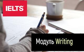 Writing (письменная часть) в IELTS — Academic и General