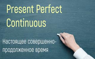Present Perfect Continuous — образование и примеры употребления