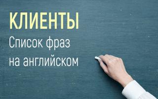 Клиент на английском | фразы с переводом