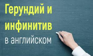 Герундий и инфинитив в английском языке (правила с таблицами)