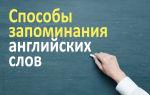 Cпособы запоминания английских слов