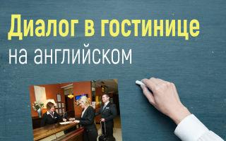 Диалог в отеле на английском с переводом