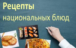 Рецепты национальных блюд на английском (драники, сырники, плов, лазанья и другие)