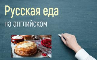 Русская еда на английском