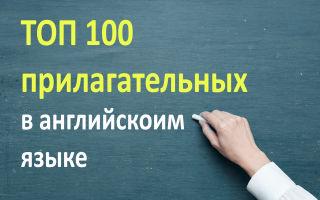 ТОП 100 прилагательных английского языка в алфавитном порядке