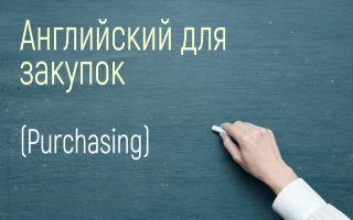 Английский для закупок (Purchasing) | список терминов