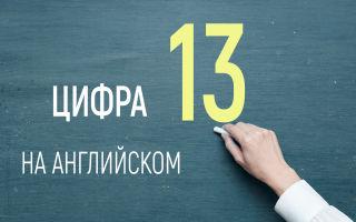 Цифра 13 на английском языке