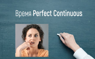 Время Perfect Continuous в английском языке (совершенно-длительное)