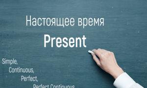 Настоящее время в английском языке (Present Tense)
