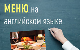 Меню ресторана и кафе на английском языке с переводом