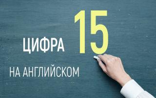 Цифра 15 на английском языке