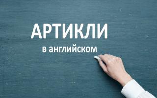 Артикли в английском языке (Articles)