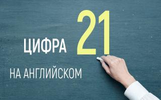 Цифра 21 на английском языке