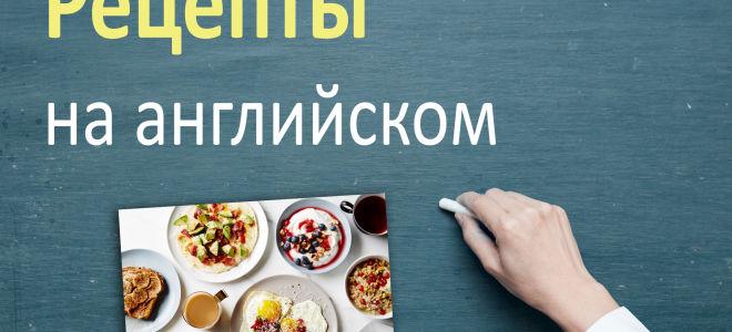 Рецепты на английском языке с переводом