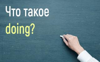 Что такое doing? — продолженное время в английском языке