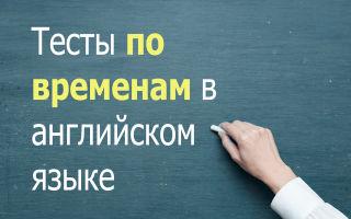 Упражнения на времена в английском языке с ответами и пояснениями