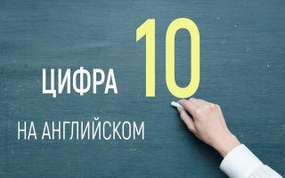 Цифра 10 на английском языке
