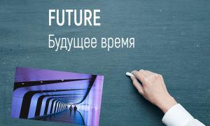 Будущее время в английском языке (Future Tense)