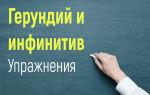 Упражнения на герундий и инфинитив в английском языке (с ответами)