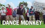 Песня Dance Monkey (Tones And I), текст, перевод и разбор грамматики