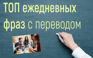 ТОП английских фраз-заполнителей речи на каждый день