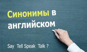 Словарь синонимов английского языка онлайн