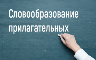 Образование прилагательных в английском языке (Formation of adjectives)