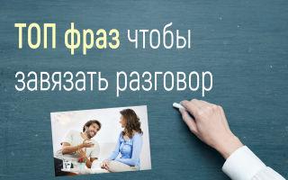 ТОП фраз на английском чтобы завязать и поддержать разговор
