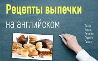 Рецепты пудинга, кекса, шарлотки, тортов, крема на английском с переводом