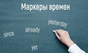 Слова-маркеры каждого времени в английском языке