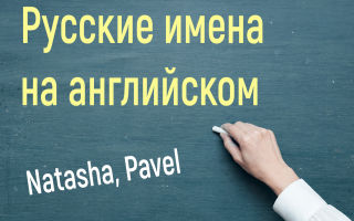 Правила написания русских имен на английском языке