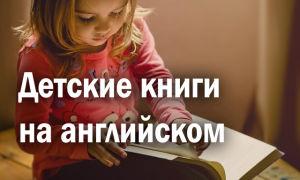 Книги на английском для детей (художественные и познавательные)