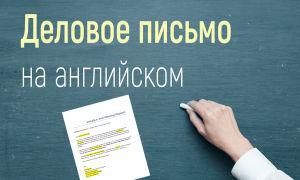 Деловое письмо на английском | образец и структура