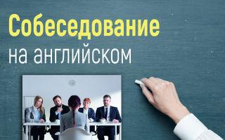 Собеседование на английском (примеры диалогов)