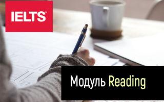 IELTS Reading — описание, баллы, типы вопросов