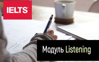 IELTS Listening — описание, баллы и примеры заданий
