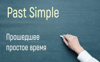 Past Simple (Прошедшее простое время)