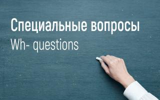 """Специальные вопросы в английском языке (""""Wh"""" questions)"""