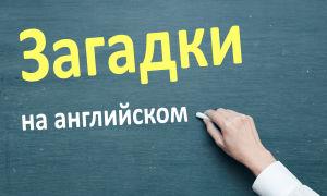 Загадки на английском языке с переводом и ответами (Riddles)