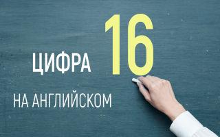 Цифра 16 на английском языке