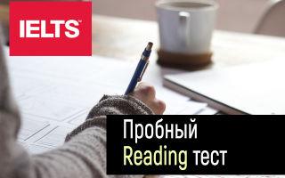 Онлайн-тест IELTS Reading с ответами (Academic)
