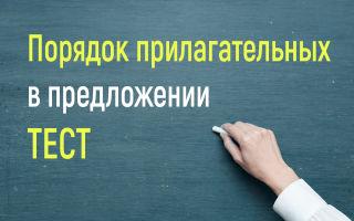 Упражнения на порядок прилагательных в английском языке