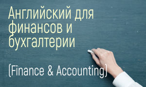 Английский для финансов и бухгалтерии | список терминов