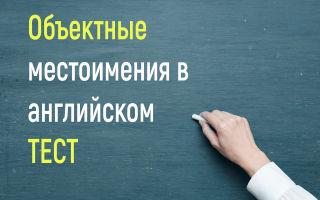 Упражнения на объектные местоимения в английском языке (Относительные местоимения)