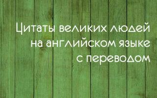 Цитаты великих людей на английском языке с переводом