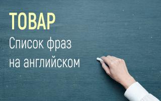 Товар на английском | фразы с переводом